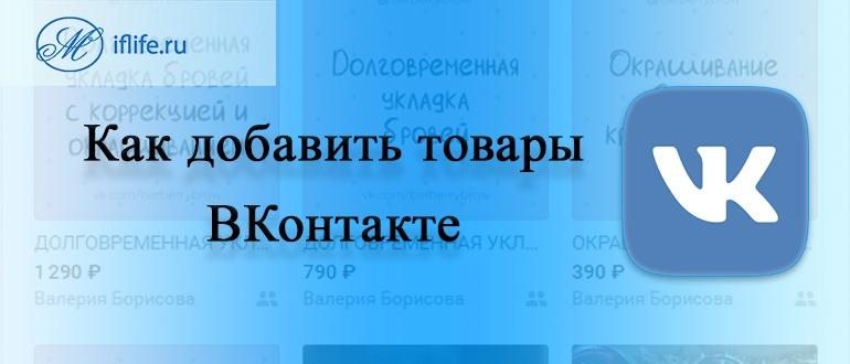 Как добавить товары в группу ВК (ВКонтакте)