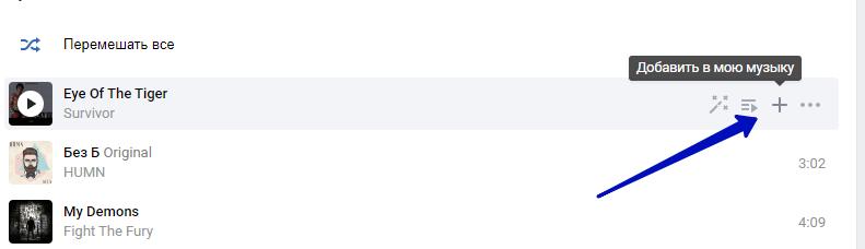 Как добавить трек друга к себе на страницу