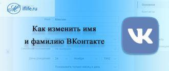 как изменить имя и фамилию в ВК (ВКонтакте)