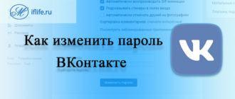 Сменить пароль ВК (ВКонтакте)