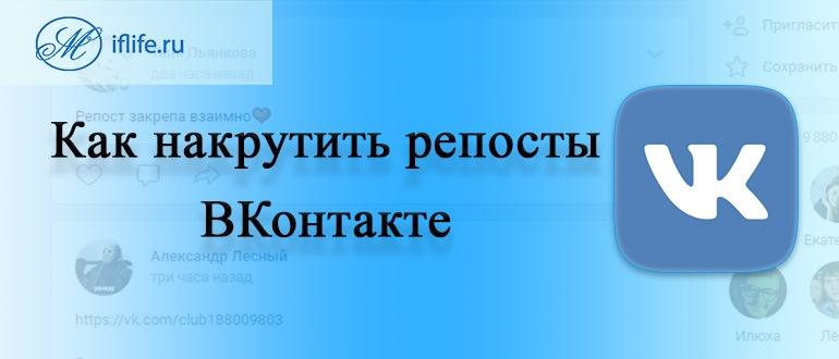 Как накрутить репосты ВКонтакте