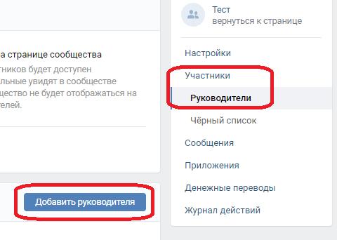 Как назначить руководителя ВКонтакте