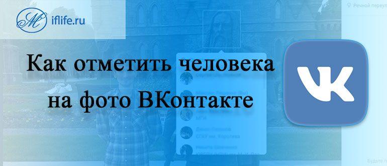 Как отметить человека на фото в ВК (ВКонтакте)