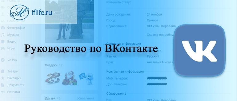 Как пользоваться ВКонтакте