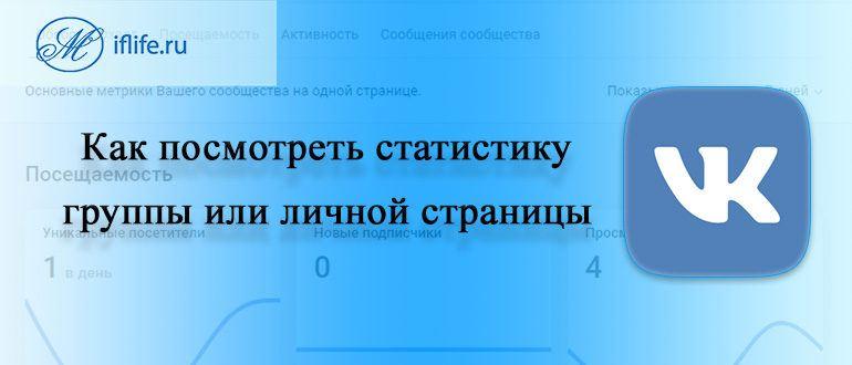 Как посмотреть статистику страницы ВК (ВКонтакте)