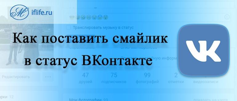 Как поставить смайлик в статус ВКонтакте