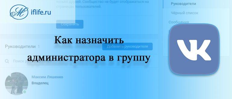 Как назначить администратора в группе ВКонтакте