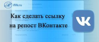 Как сделать ссылку на репост в ВК (ВКонтакте)