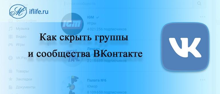 Как скрыть интересные страницы в ВК (ВКонтакте)