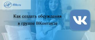Как создать обсуждение в группе ВК (ВКонтакте)