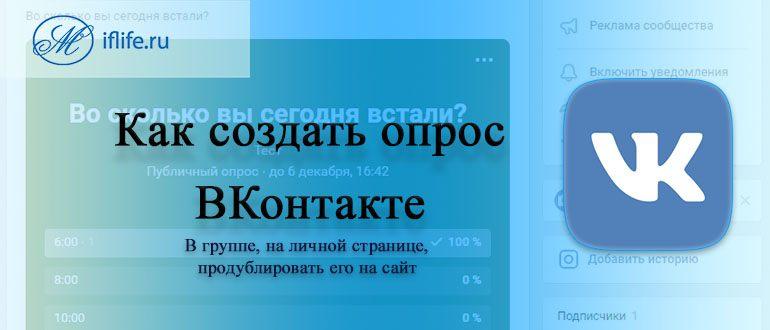 Как создать опрос ВК (ВКонтакте)