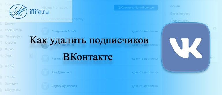 как удалить подписчиков в ВК (ВКонтакте)