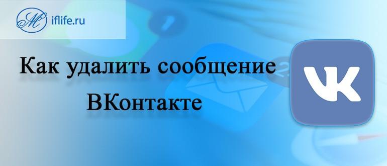 Как удалить сообщение ВКонтакте