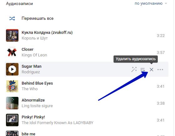 Как удалить загруженную музыку ВКонтакте