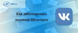 Как заблокировать человека ВКонтакте
