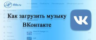 Как загрузить музыку в ВК (ВКонтакте)