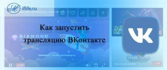 Как запустить трансляцию в ВК (ВКонтакте)