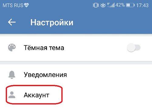 Кнопка аккаунт в приложении