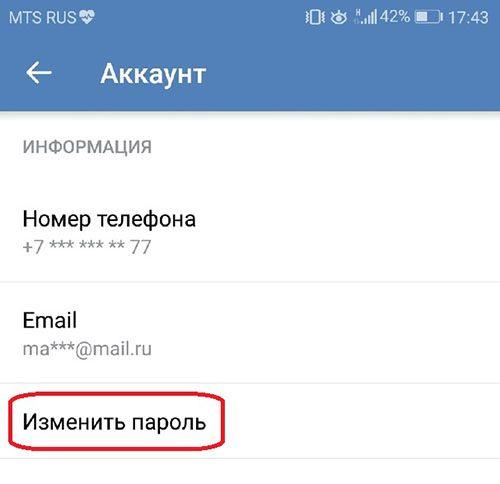 Кнопка изменить пароль в приложении
