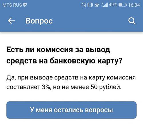 Кнопка остались вопросы на мобильном телефоне