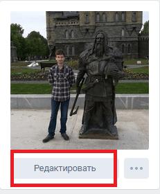 Кнопка редактировать под аватаркой