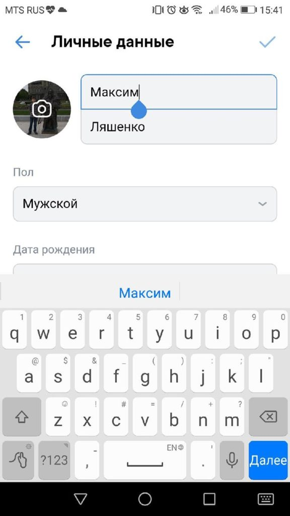 Меняем ФИО