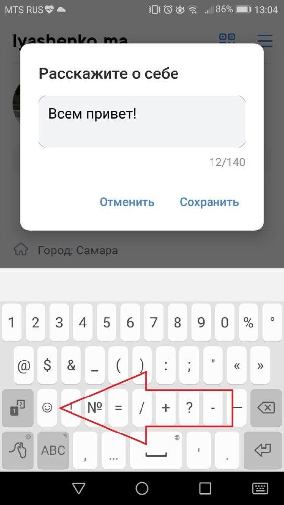 Нажать на «рожицу», которая будет расположена снизу слева или открыть смайлы через клавиатуру на мобильном