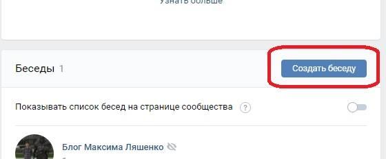 Нажать Создать беседу в группе ВКонтакте