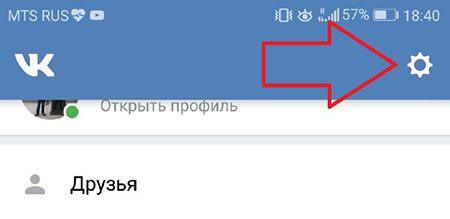 Нажмите на значок шестеренки в правом верхнем углу экрана