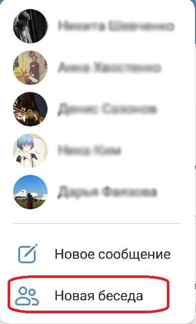 Новая беседа на мобильном телефоне