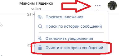 Очистка беседы от сообщений