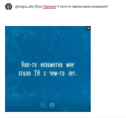 оповещение через id