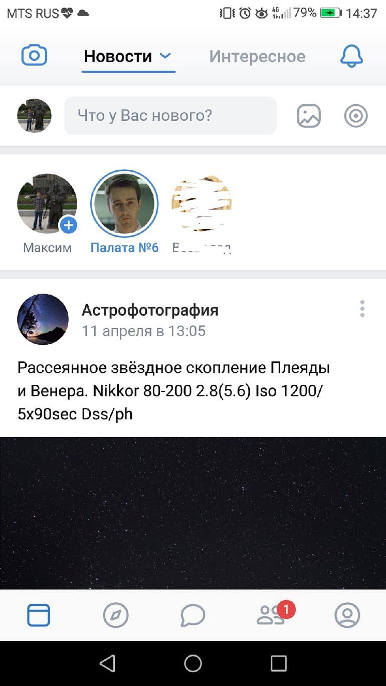 Открываем приложение ВКонтакте на телефоне