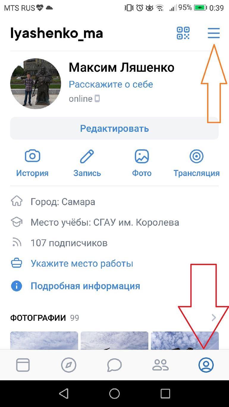 Открываем свой личный профиль (кнопка крайняя справа)