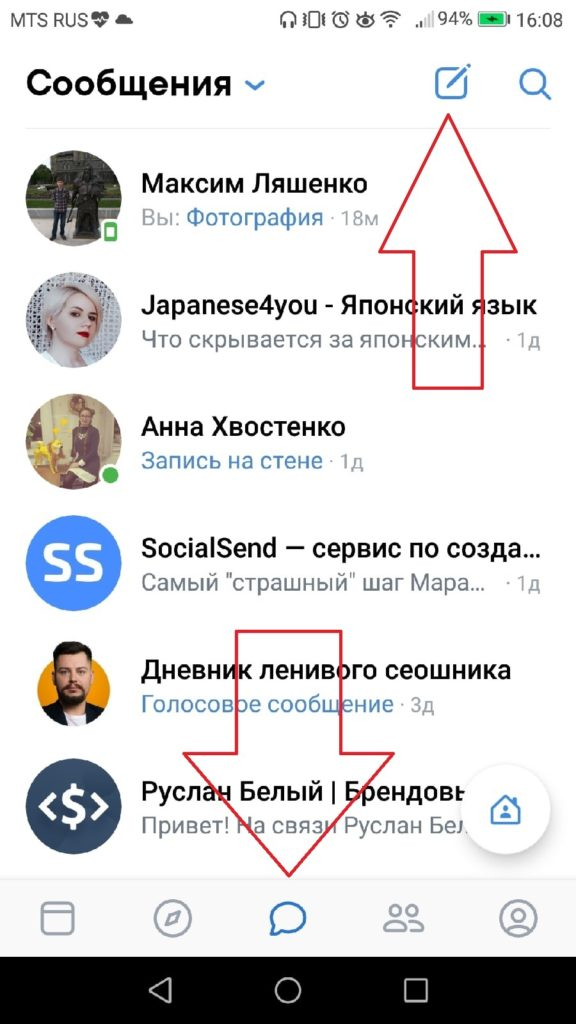 Открываете приложение ВКонтакте и переходите на вкладку сообщения