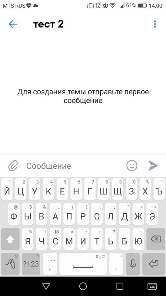Отправляем первое сообщение