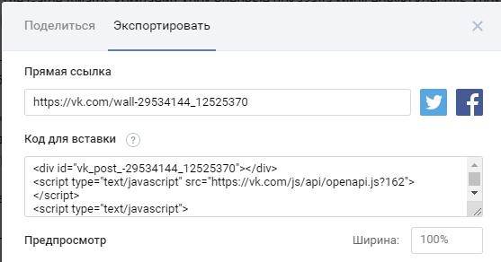 Прямая ссылка и код для вставки на сайт