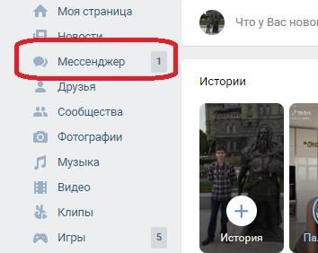 Раздел Мессенджер ВКонтакте в котором находятся диалоги и переписки