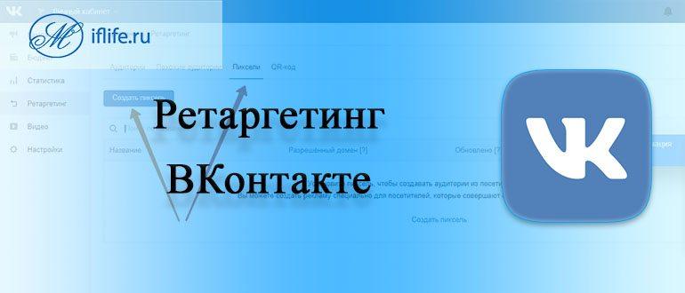 Что такое ретаргетинг ВКонтакте, каких видов он бывает и как собрать аудиторию ретаргетинга