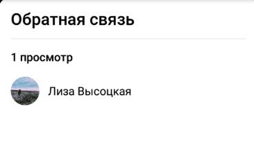 Статистика просмотров историй ВКонтакте