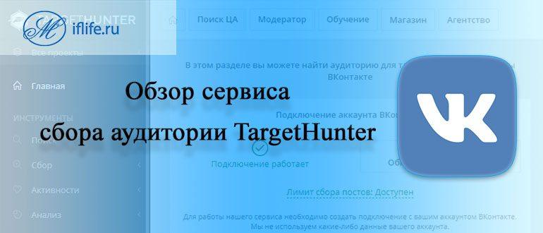 Обзор сервиса ТаргетХантер