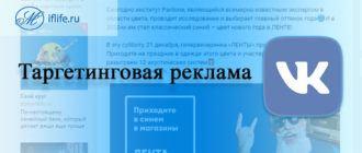 Таргетинговая реклама ВКонтакте