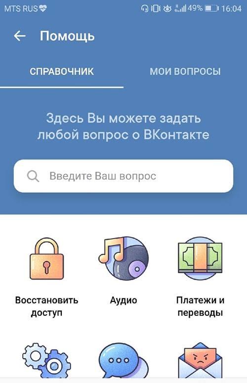 Техподдержка ВКонтакте на мобильном