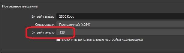 в графе «Аудио битрейт» установите значение 128