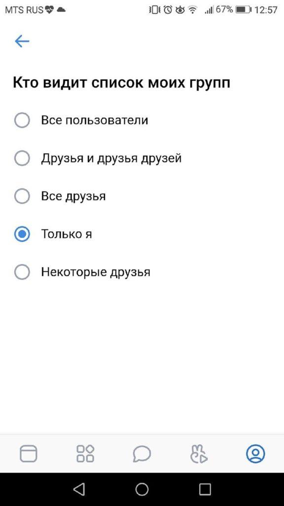 Выбираем нужный параметр приватности