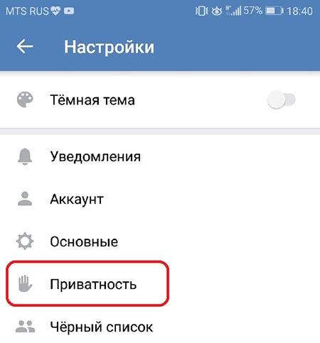 Выбирайте пункт «Приватность»