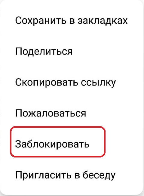 Выбирайте Заблокировать
