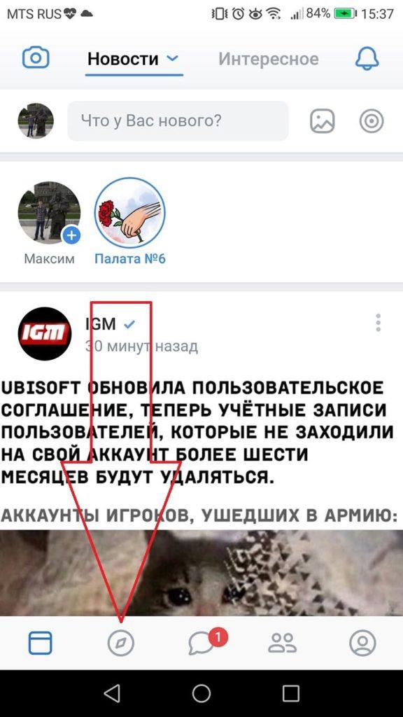 Заходим в приложение ВКонтакте на смартфоне и выбираем раздел обзор