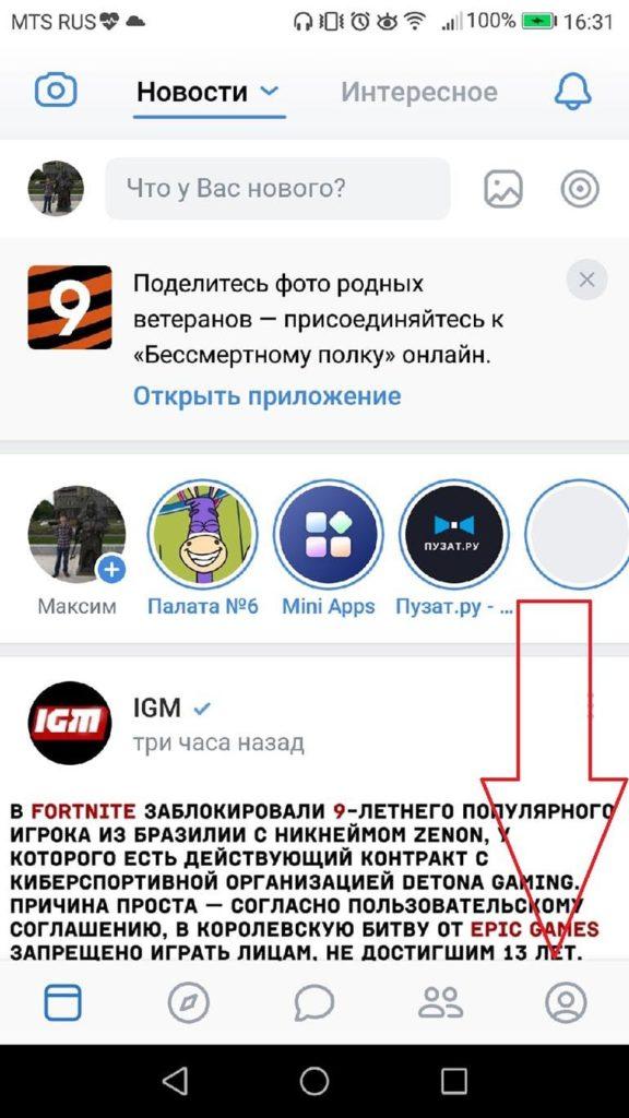 Зайти в приложение на смартфоне и открыть вкладку с личными данными