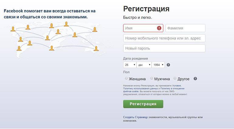 Форма регистрации в Фейсбук